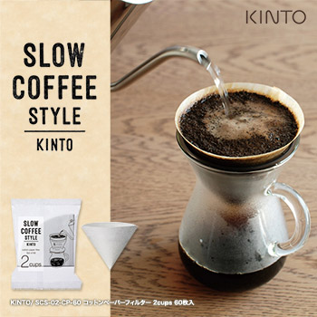【KINTO/キントー】SLOW COFFEE STYLE:コットンペーパーフィルター2杯用