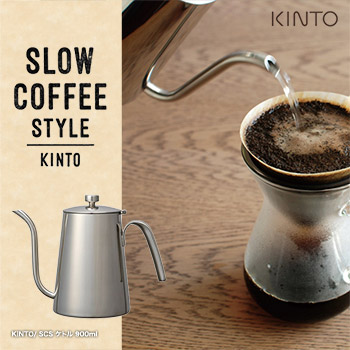 【KINTO/キントー】SLOW COFFEE STYLE:ケトル900ml