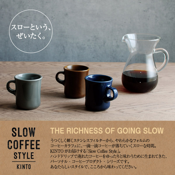 【KINTO/キントー】SLOW COFFEE STYLE:マグ400ml(ブラウン)プレゼント