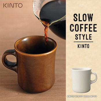 【KINTO/キントー】SLOW COFFEE STYLE:マグ400ml(ホワイト)プレゼント